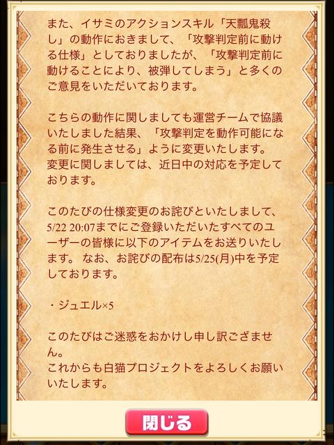 【白猫】シズクとイサミのスキル上方修正キタ━(゚∀゚)━!!【プロジェクト】