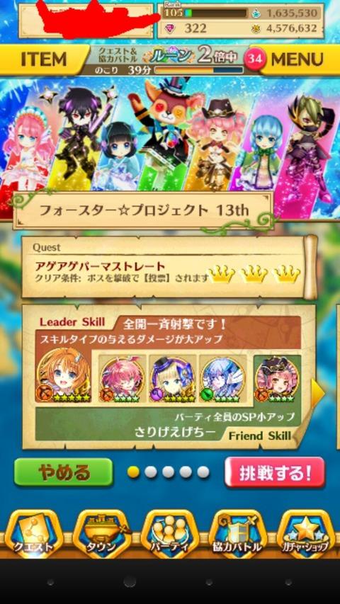 【白猫】弓新キャラ「ラヴィ」(CV:山岡ゆり)はリーダースキルがSP小アップ!?【フォースター13th】