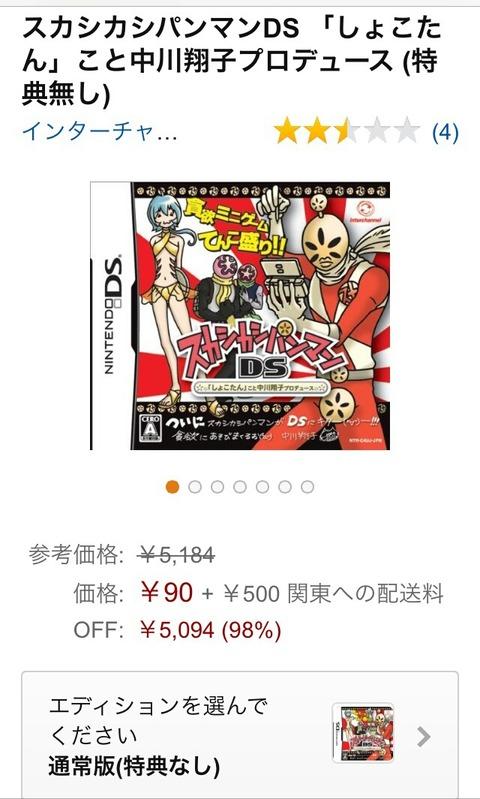 【白猫】スカシカシパンマンのゲームの評価酷すぎワロタwwwww【プロジェクト】