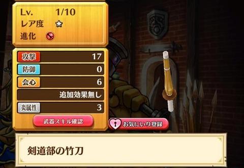 【白猫】竹刀などの武器は茶熊学園のザコ敵からドロップ!属性と武器スキルも付いてるぞwww【プロジェクト】