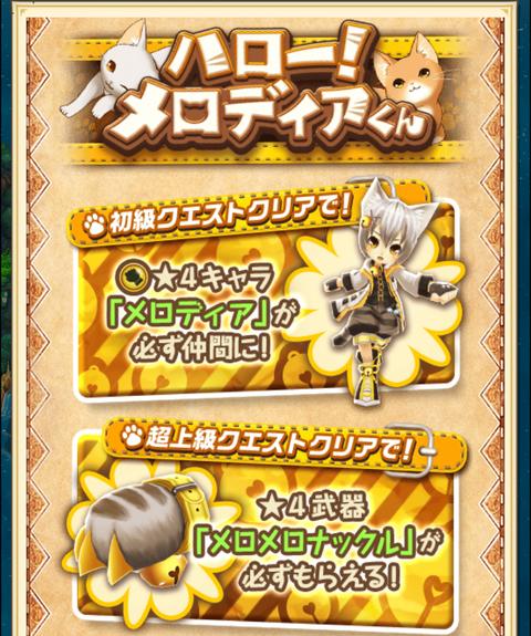 【白猫】さいかわ猫イベント「ハロー!メロディアくん」開催!まさかのヒーロータイプ縛りワロタwww【プロジェクト】