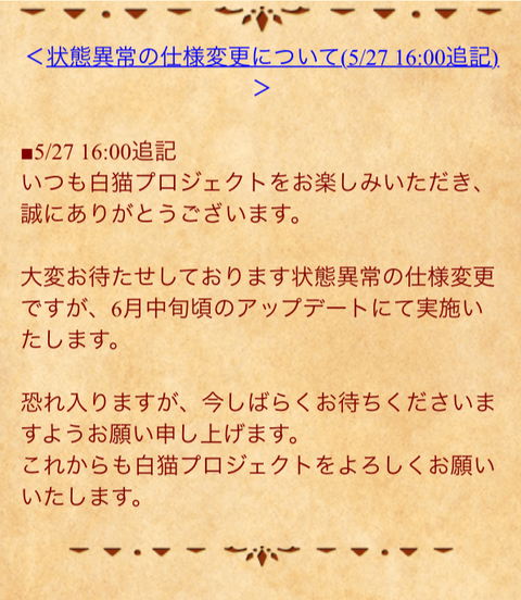 【白猫】状態異常の仕様変更は6月中旬頃に延期!【プロジェクト】