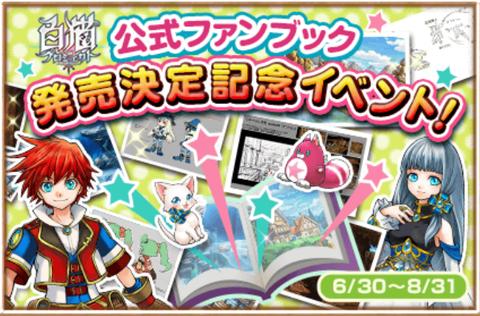 【白猫】公式ファンブック発売決定記念イベント開催!登場キャラの人選が謎すぎるwwww【プロジェクト】