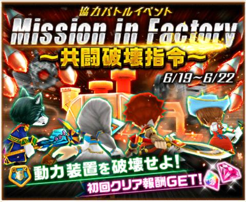【白猫】協力イベント「Mission In Factory」開催!シズクで余裕、初回クリアジュエルもあるぞ!【プロジェクト】