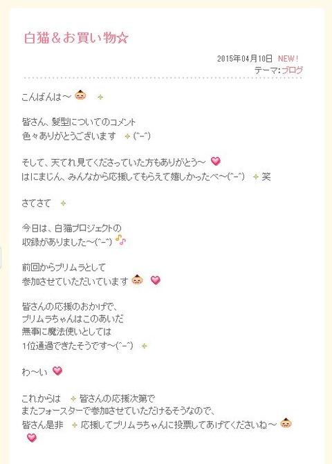 【白猫】プリムラ役の小倉唯さんが白猫の収録報告!プリムラ紙芝居くるー?【プロジェクト】