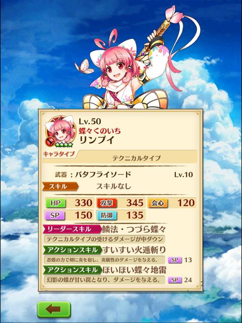 【白猫】剣新キャラ「リンプイ」は地雷スキル持ち!今更これは産廃じゃね?【フォースター12th】