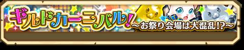 【白猫】新イベント開始!!「ギルドカーニバル~お祭り会場は大混乱!?~」【プロジェクト】