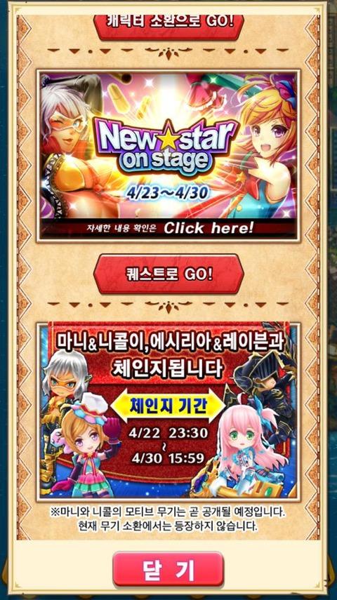 【白猫】韓国版に槍と弓の新限定キャラが登場!今回は褐色おっぱいと萌えキャラ!【画像あり】