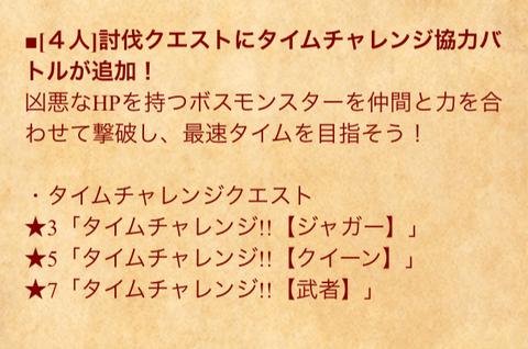 【白猫】4人協力にタイムチャレンジ協力バトル☆3☆5☆7が追加!BP稼ぎで段位上げに最適!【プロジェクト】