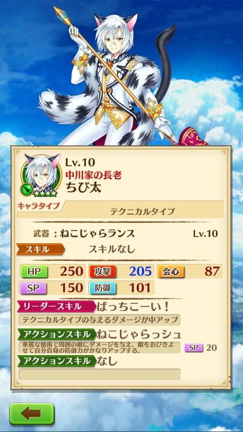 【白猫】ちび太のヘイトスキルは虚無では使わない方がいい?【プロジェクト】