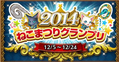 【白猫】「ねこまつりグランプリ2014」中間発表きたああああ!!白猫1位はまさかのあのキャラwwwww【プロジェクト】