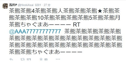 【白猫】5月に新4人協力☆10と茶熊実装くるー!?浅井Pが謎の暗号を発信wwwww【プロジェクト】