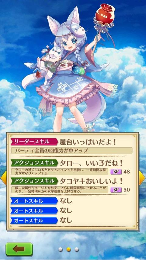 【白猫】夏コヨミ(魔)のオートスキル&アクションスキル情報!設置型ヒールが新しい!【プロジェクト】