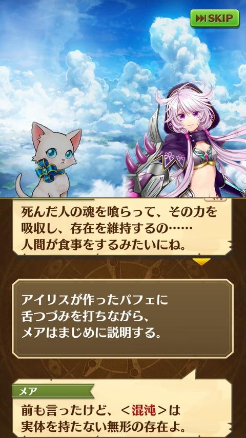 【白猫】アナザーとメアのストーリー見ると完全に敵同士じゃねーかwww【プロジェクト】