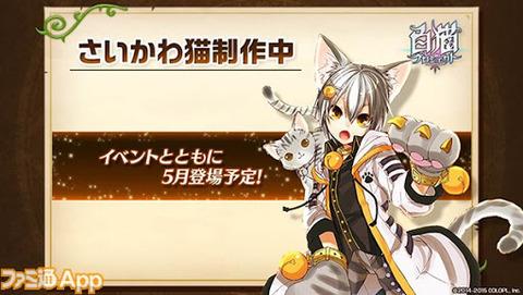 【白猫】5月イベント予定のさいかわ猫ってオスなの?最近少年キャラがやたら可愛いな…【プロジェクト】