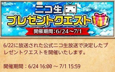 【白猫】6/22放送ニコ生プレゼントクエスト開催!他にもイベントやってくれえええ!【プロジェクト】