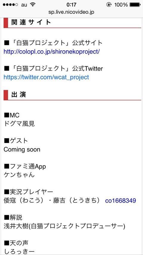 【白猫】第二回公式ニコ生の出演者欄から実況者の名前が消えてる件wwwww【プロジェクト】