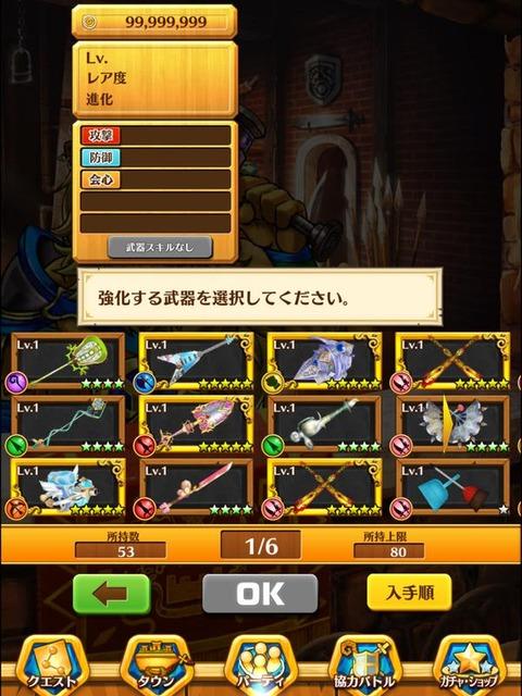 【白猫】茶熊武器コンプ報告!ステータスとAS、武器スキル一覧!【プロジェクト】