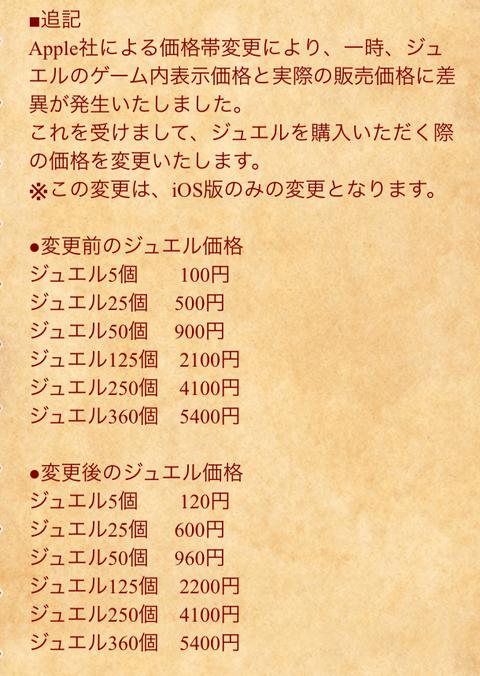 【白猫】iOS版ジュエルの実質値下げきたー!ほとんど以前と変わらない価格に変更!【プロジェクト】