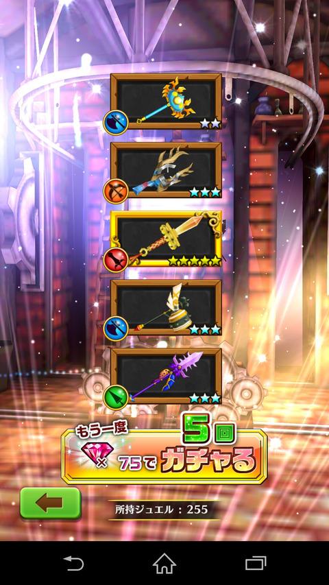 【白猫】☆5剣武器ガチャイベ「星満ちる天上の剣舞」開催!早速武器ガチャ回した結果wwwww【プロジェクト】
