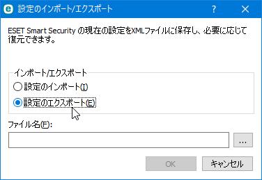 20170924135419_No-00_設定のインポートエクスポート