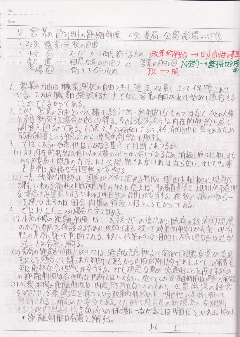 公務員試験】憲法論述対策② : 公...