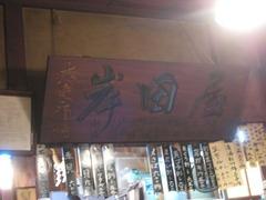 Kishidaya08