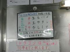 Fukumen10