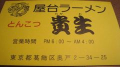 081225 Takao10
