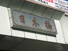 090112 tokyo96