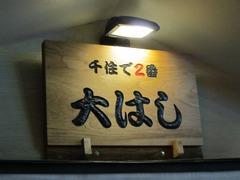 Ohashi04