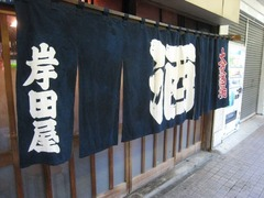 Kishidaya01