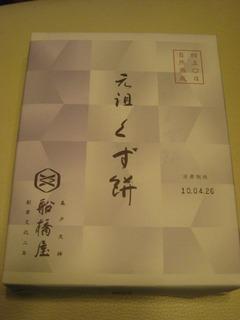 Wagashi01