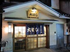 Ohashi03