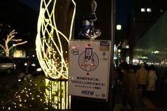 091220 Tokyo18
