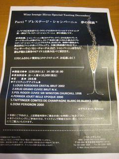 091218 Wine01