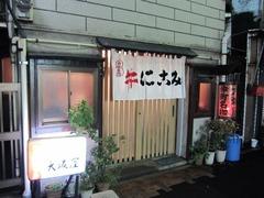 Osakaya02
