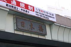 100110 shogatsu05