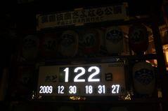 100107 nenmatsu27