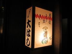 Ohashi05