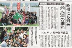 欧州の芋煮会2015 山形新聞PDFjpg