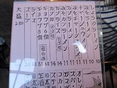 yamato04