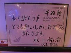 senba40