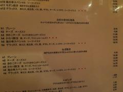 Okonomiyaki05