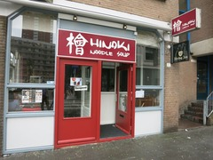 Hinoki001