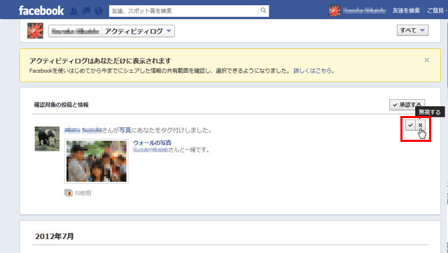 我没有展示我不理解的照片!用Facebook标记的照片批准【了解!老虎卷]