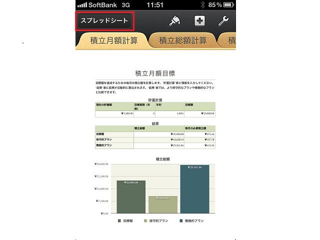 見栄え良い表やグラフをiPhoneだけで作る そしてExcel形式で送る【知っ得・虎の巻】