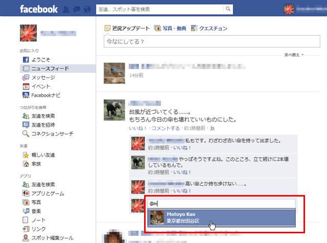 Facebookで友達宛にコメントを付けたことを知らせたい【知っ得!虎の巻】