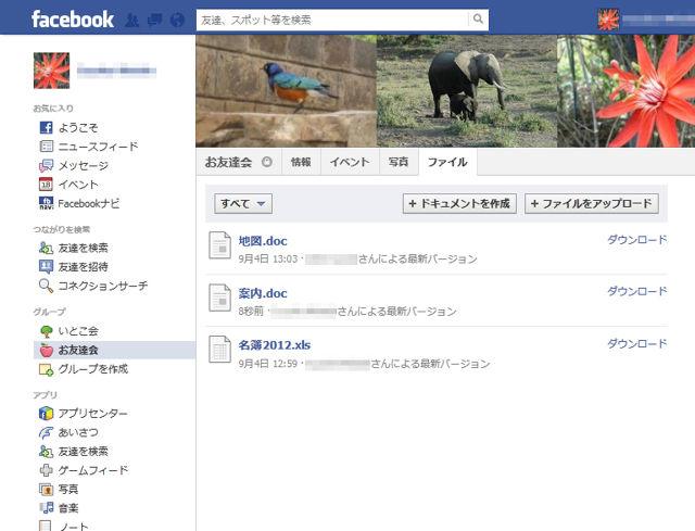 Facebookで共有したファイルを更新する【知っ得!虎の巻】