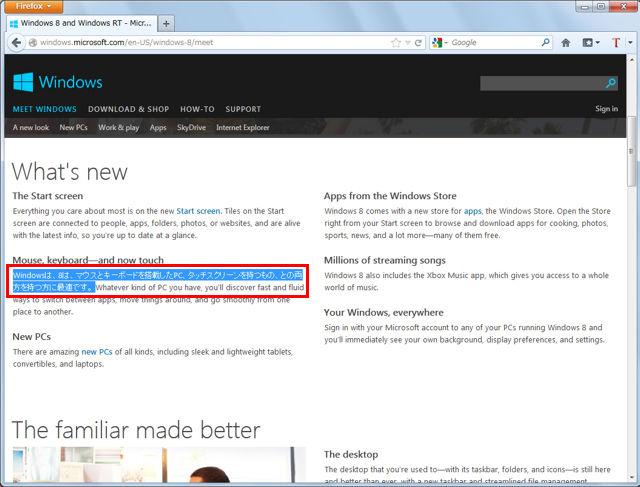 バージョンアップでさらに便利に! Firefoxの使いこなしテクニック集【知っ得まとめ】